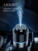 車用加濕器隨身小型汽車用噴霧加香水霧化空氣凈化器香薰車內車上消除異味【618店長推薦】