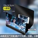 手機螢幕放大器 放大超高清抗藍光放大鏡3D投影牆上12 14 16 18 32追劇看電視電影 2色