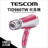 【粉色】TESCOM TID960TW TID960 負離子吹風機 公司貨 【刷卡免運】 雙氣流風罩 超速乾 薪創