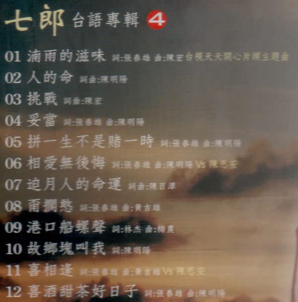 七郎 湳雨的滋味 CD 台語專輯 4  (購潮8)