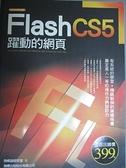 【書寶二手書T2/網路_FAI】FLASH CS5 躍動的網頁_施威銘研究室