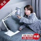 24h出貨 平板懶人支架床頭手機架子宿舍直播床上用萬能通用桌面ipad手機架  【快速出貨】