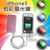 iPhone 5 Lightning 對 USB 炫彩發光線 傳輸線(副廠)