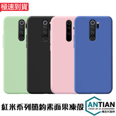 ANTIAN 液態矽膠套 紅米 Note8t pro 手機殼 簡約果凍殼 全包 防摔 手機套 官方同款 超薄 磨砂 保護殼