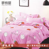 柔絲絨5尺雙人薄床包三件組「夢色草莓」夢棉屋