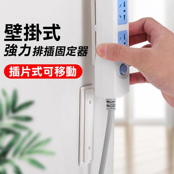 【妃凡】壁掛式 強力排插固定器 家用牆壁 免打孔 插線板 強力無痕粘貼式 持久承重 穩固 250