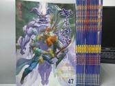 【書寶二手書T2/漫畫書_QJQ】如來神掌_33~47集間_共15本合售_黃玉郎