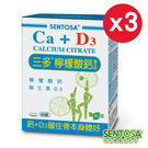 三多檸檬酸鈣錠×3