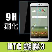 E68精品館 鋼化玻璃保護貼 HTC 蝴蝶3  玻璃貼膜 9H 強化玻璃 防刮 手機螢幕保護貼 鋼膜 貼膜 B830X
