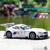 玩具車 彩珀成真車模1:32寶馬Z4 GT3 運動型賽車 合金聲光模型玩具車 魔方數碼館