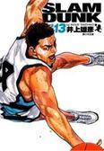 灌籃高手 完全版(13)