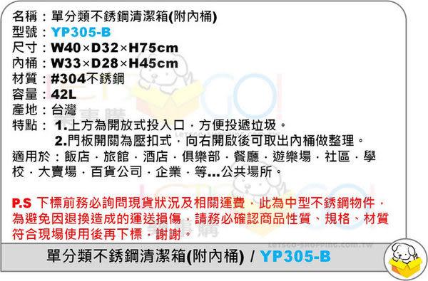 (預訂品)台灣頂級厚304#不鏽鋼單分類清潔箱 YP305-B (附不鏽鋼內桶)☆限量破盤下殺58折☆