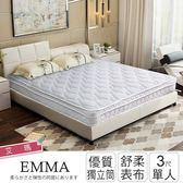 艾瑪 親膚透氣舒柔三線獨立筒床墊-單人3x6.2尺