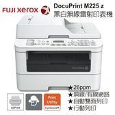 Fujixerox DocuPrint M225z 四合一黑白無線雷射傳真事務機