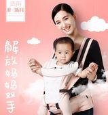 嬰兒背帶多功能嬰兒背帶新生兒童寶寶抱嬰腰凳四季通用透氣前抱式小孩背登 雲雨尚品