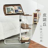 【dayneeds】皮諾丘升降工作桌 - 胡桃木