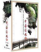 中國園林 DVD