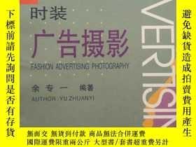 二手書博民逛書店罕見時裝廣告攝影240264 餘專一編著 世界知識出版社 出版1