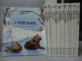 【書寶二手書T1/少年童書_RHW】小棕熊交朋友_小兔子找表哥_黑毛小狐等_共18本合售
