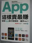 【書寶二手書T1/財經企管_IDR】App這樣賣最賺_蘭娜薩邦妮