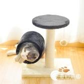 貓抓板-貓爬架貓窩貓跳臺貓咪用品玩具磨爪貓抓柱一體小型貓抓板貓架-奇幻樂園