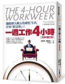 (二手書)一週工作4小時【全新增訂版】:擺脫朝九晚五的窮忙生活,晉身「新富族」!
