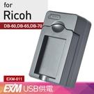 Kamera Ricoh DB-60 USB 隨身充電器 EXM 保固1年 GX100 GX200 G600 G700 GRD2 GRD3 GRD4 DB60 DB-65 DB65