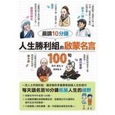 晨讀10分鐘 人生勝利組的啟蒙名言100句