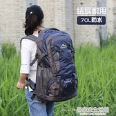 新品熱賣 70L大容量雙肩防水旅游行李背包男長途旅行背包戶外包女 中秋節全館免運