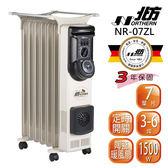 北方 7葉片式恆溫電暖爐 NA-07ZL 電暖器