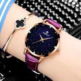 店慶優惠兩天-手錶手錶女士學生時尚裝潮流防水皮帶石英腕錶休閒簡約星空女錶