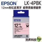 EPSON LK-4PBK C53S654430 緞帶系列粉紅底黑字標籤帶 寬度12mm