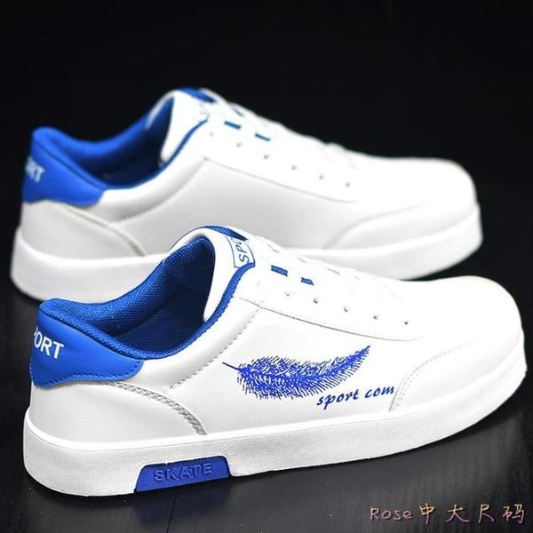 新款學生平底系帶低幫男鞋子冬天白色休閒板鞋韓版百搭小白鞋XL2092【Rose中大尺碼】