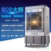 冷風機移動空調扇環保家用冷風扇蒸發式水冷氣扇工廠網吧商用  KB4995 【歐爸生活館】