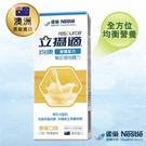 立攝適 均康營養配方 (香草) 24罐/箱X2箱