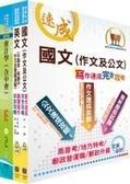 【鼎文公職】6D147 外貿協會新進專員(財務會計)甄試套書(不含問題分析與解決能力)