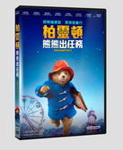 柏靈頓熊熊出任務DVD(班維蕭/休葛蘭/布蘭頓葛利森/莎莉霍金斯)