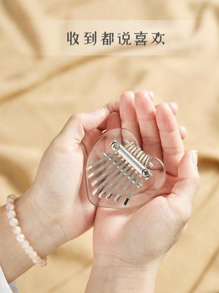 前谷八音迷你拇指琴卡林巴琴 小樂器手指琴8音拇指琴水晶 【全館免運】