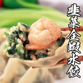 手工全蝦韭菜大水餃 *1包組 (20顆/包)