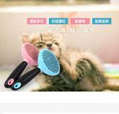 【7折】貓梳子脫毛梳開結梳貓毛梳【全館免運88折下殺】