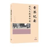 香港紀要(近代文獻著作選)