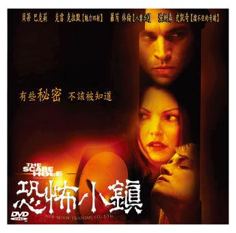 新動國際【恐怖小鎮 The Scare Hole】DVD便利包29元