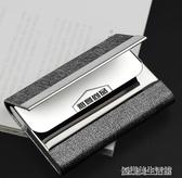 名片夾男女商務高檔大容量展會禮品定制便攜式名片盒子隨身收納盒