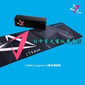 【Logitech】☆ J Team X 羅技 限量聯名 全區電競滑鼠墊 ☆全新品【80CM大鼠墊】台中星光電玩