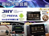 【JHY】08~17年TOYOTA PREVIA專用9吋螢幕MS6安卓多媒體主機*安卓+三聲控*送1年4G網+LiTV影視1年