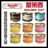 *WANG*【單罐】聖萊西Seeds惜時 GOLDEN CAT【特級金貓黃金貓罐/大罐/170g】