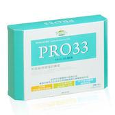 普羅生技~PRO33乳酸菌30顆/盒