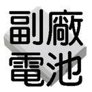 日本製副廠電池 KIT