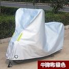踏板機車車罩電動車電瓶罩防曬防雨罩加厚布125車防雪防塵套罩flb63【極致男人】