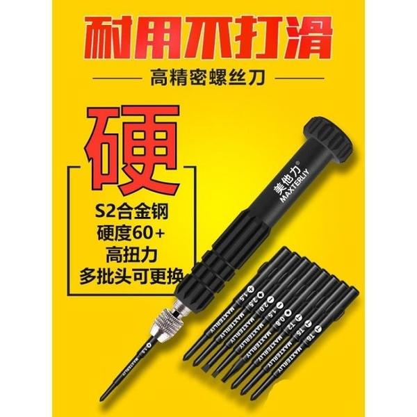手機iphoneX5S678plus拆機工具套裝三星小米蘋果手機維修刀